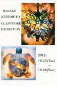 KUREMOTO MASAKO GLASS WORK展3