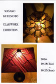 KUREMOTO MASAKO GLASS WORK  EXHIBITION